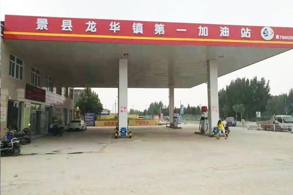 景县加油站建设